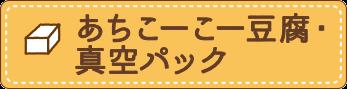 あちこーこー豆腐・真空パック