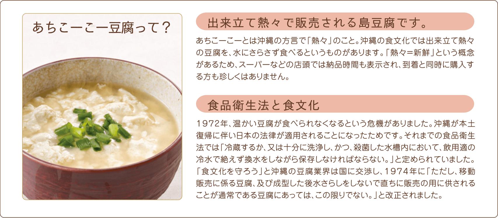 島豆腐 豆知識①